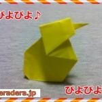 折り紙の折り方!ひよこを簡単&立体的に作るならコレ!