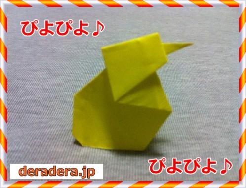 折り紙 折り方 ひよこ 簡単