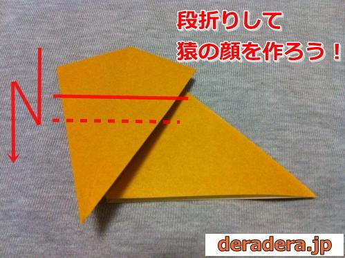 猿 折り紙 折り方 簡単07