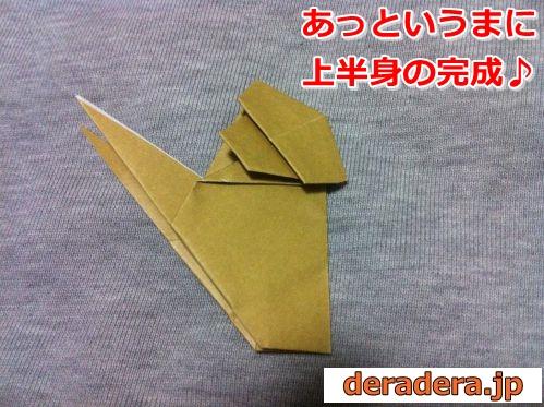 猿 折り紙 折り方11