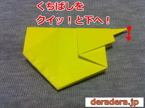 折り紙 折り方 ひよこ 簡単14