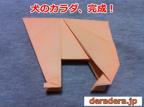 折り紙 犬 折り方 立体23