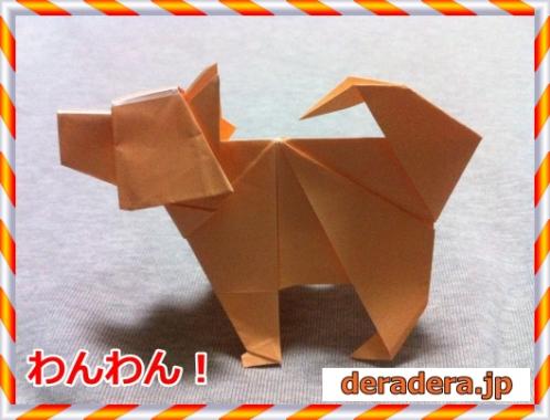 折り紙 犬 折り方 立体 width=
