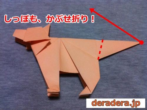 折り紙 犬 折り方 立体43