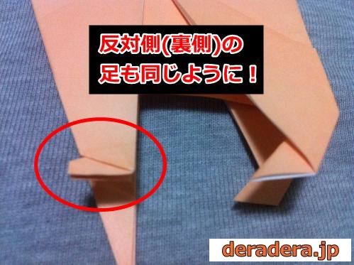 折り紙 犬 折り方 立体22