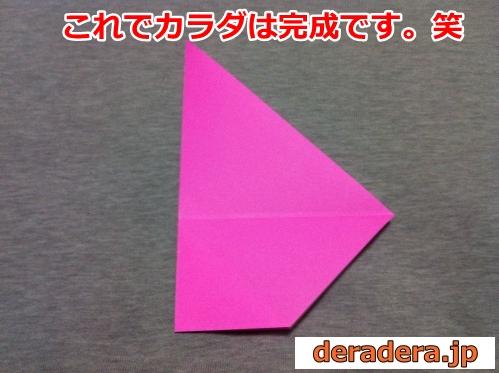 犬 折り紙 折り方 簡単13