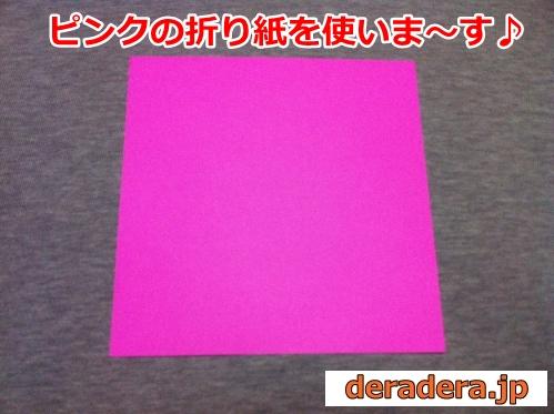 犬 折り紙 折り方 簡単01