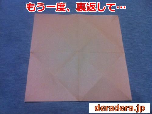 折り紙 犬 折り方 立体06
