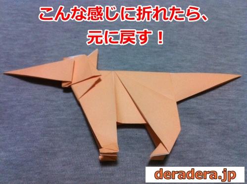 折り紙 犬 折り方 立体40
