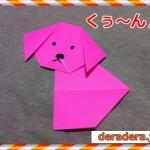 犬の折り紙の折り方!簡単&かわいいのはコレ!