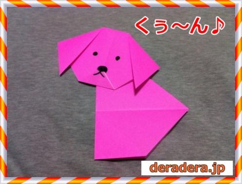 犬 折り紙 折り方 簡単