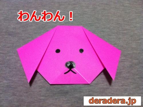 犬 折り紙 折り方 簡単07