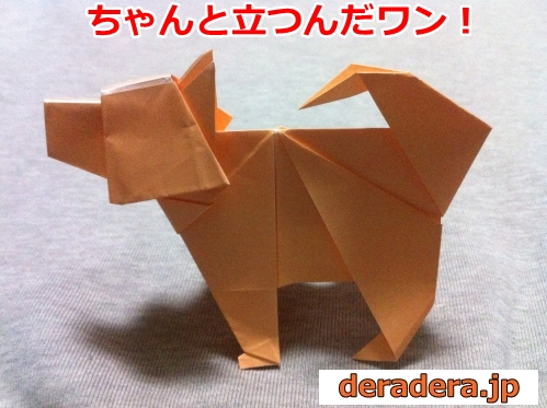 折り紙 犬 折り方 立体46