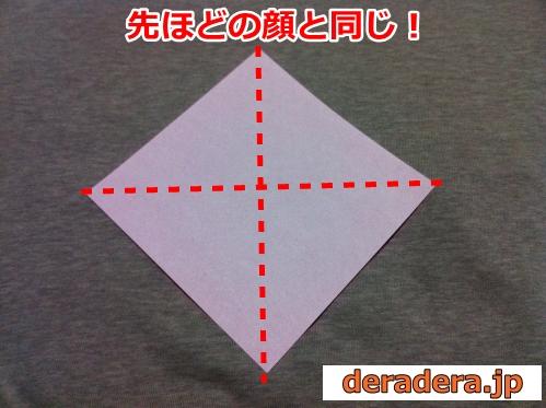 犬 折り紙 折り方 簡単10