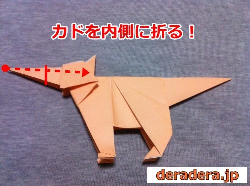 折り紙 犬 折り方 立体42