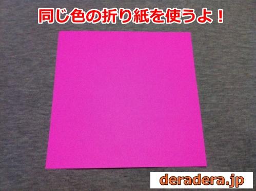 犬 折り紙 折り方 簡単09