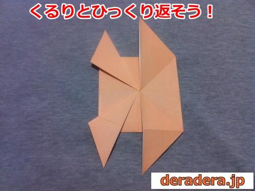 折り紙 犬 折り方 立体12