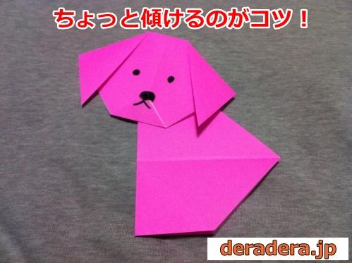 犬 折り紙 折り方 簡単14