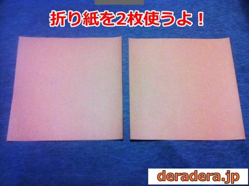 折り紙 犬 折り方 立体01