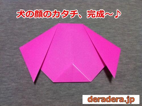 犬 折り紙 折り方 簡単06
