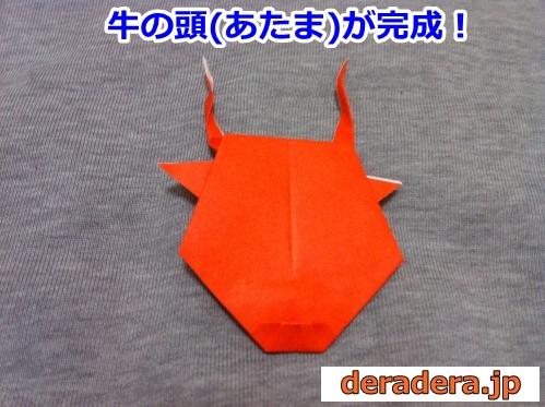 牛 折り紙 折り方27
