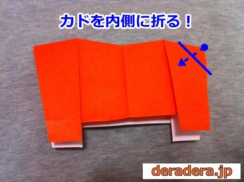 牛 折り紙 折り方39
