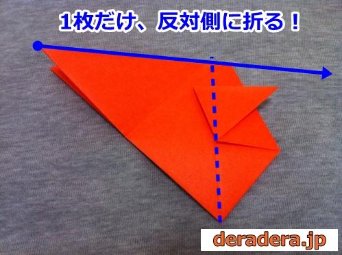 牛 折り紙 折り方12
