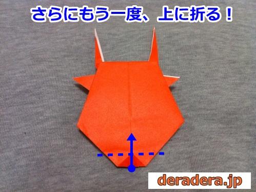 牛 折り紙 折り方24
