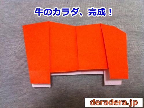 牛 折り紙 折り方40