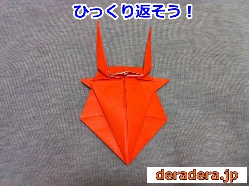 牛 折り紙 折り方22