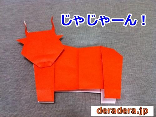 牛 折り紙 折り方41