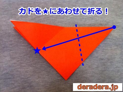 牛 折り紙 折り方10