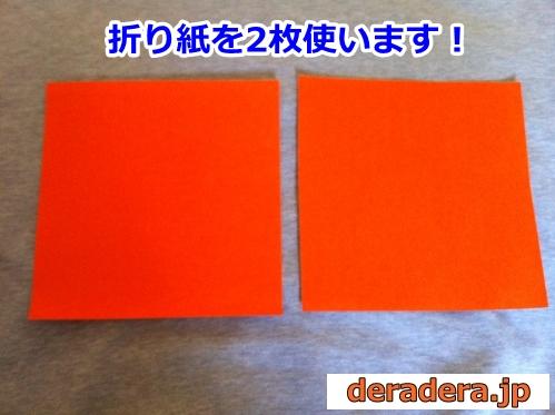 牛 折り紙 折り方01