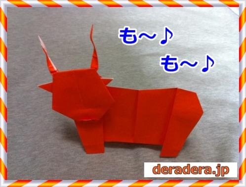 牛の折り紙の折り方(立体)完成図