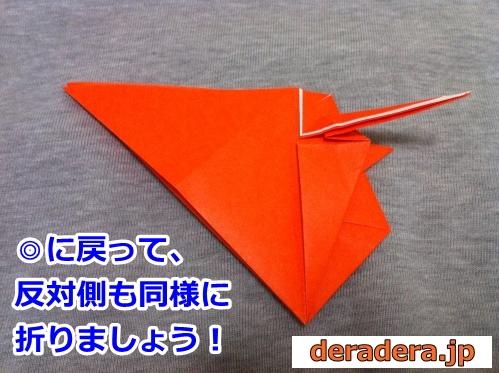 牛 折り紙 折り方19