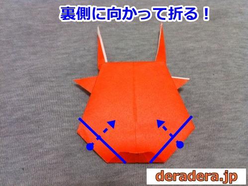 牛 折り紙 折り方25
