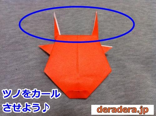 牛 折り紙 折り方26