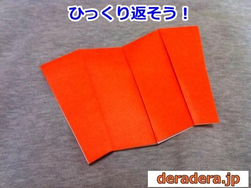 牛 折り紙 折り方34