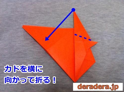 牛 折り紙 折り方17