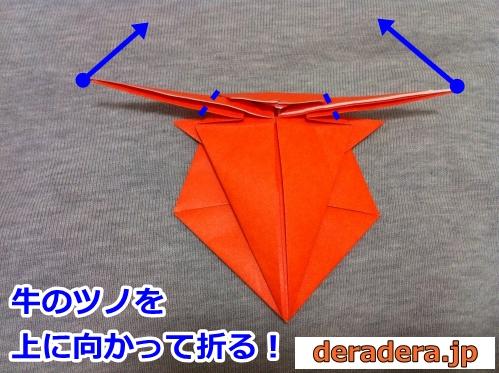 牛 折り紙 折り方21