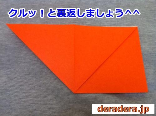 牛 折り紙 折り方05